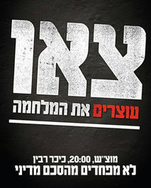 GET OUT! (front page ad calling for demo Sat. night 8pm Rabin Square)