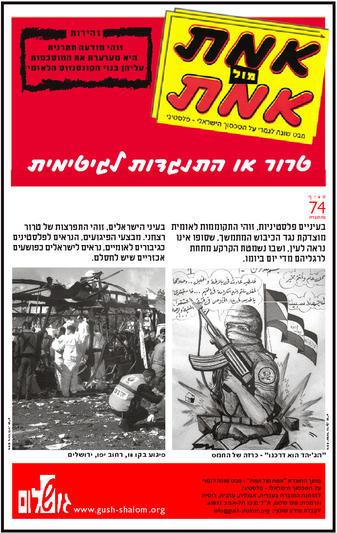 טרור או התנגדות לגיטימית